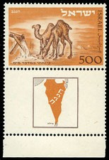 timbre dromadaires 75